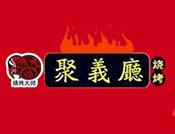 聚義廳燒烤