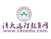 清大遠程教育網