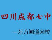 成都七中網校