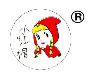 小紅帽幼兒園
