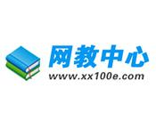 中國網教中心