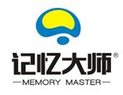 記憶大師腦力開發