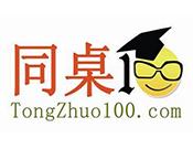 同桌100學習網