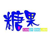 糖果少兒英語