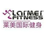 莱美健身俱乐部