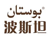 波斯坦植物养发馆
