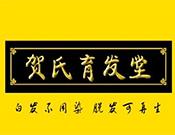 贺氏育发堂