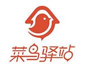 菜鸟yizhan