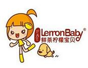 鮮茶檸檬寶貝
