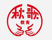 秋歌银河国际官网