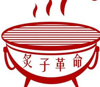 老北京炙子烤肉