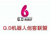 QD机器人创客联盟