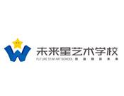未來星藝術學校