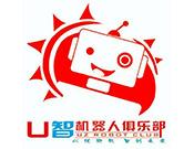 U智機器人俱樂部