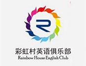 彩虹村英語俱樂部