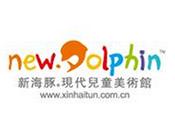 新海豚儿童美术馆