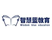 智慧藍教育