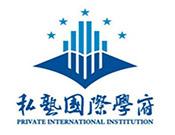 私塾國際學府