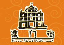 澳门街茶餐厅
