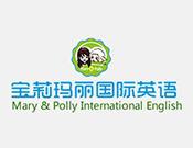 寶莉瑪麗國際英語