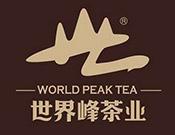 世界峰茶业