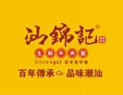 汕锦记生鲜牛肉馆