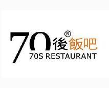 70后飯吧