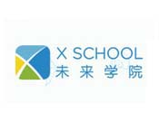 X SCHOOL未來學院