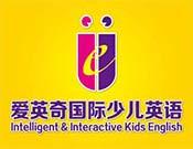 愛英奇國際少兒英語