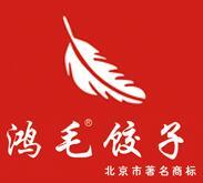 鸿毛饺子馆
