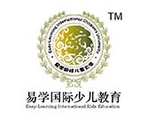 易学国际少儿教育