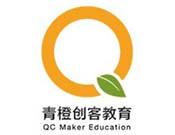 青橙创客教育