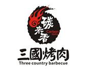 碳來香三國烤肉