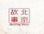 北京故事服饰