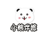 小熊伴嫁臺灣大雞排