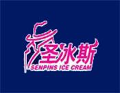 圣冰斯冰淇淋