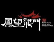 鳳望龍門火鍋