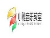 小雅音樂教室