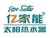 亿家能太阳能