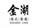金湖茶餐廳