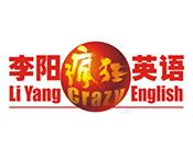 李陽瘋狂英語