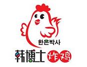 韩博士炸鸡