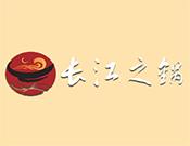 重慶長江之鍋
