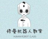 米兒谷修曼機器人