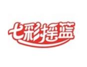 七彩摇篮童装