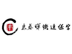 朱春暉練字