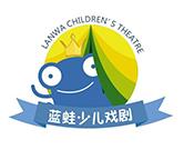藍蛙少兒戲劇