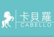 卡貝羅家具