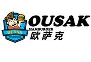 歐薩克西式快餐