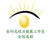 金阳光视力健康工作室